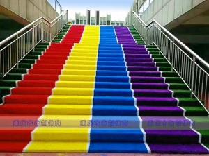 彩色草梯步