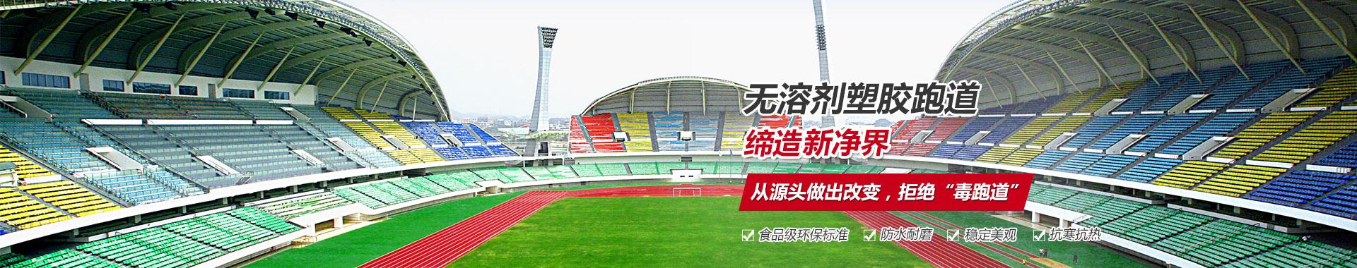 重庆塑胶运动场施工