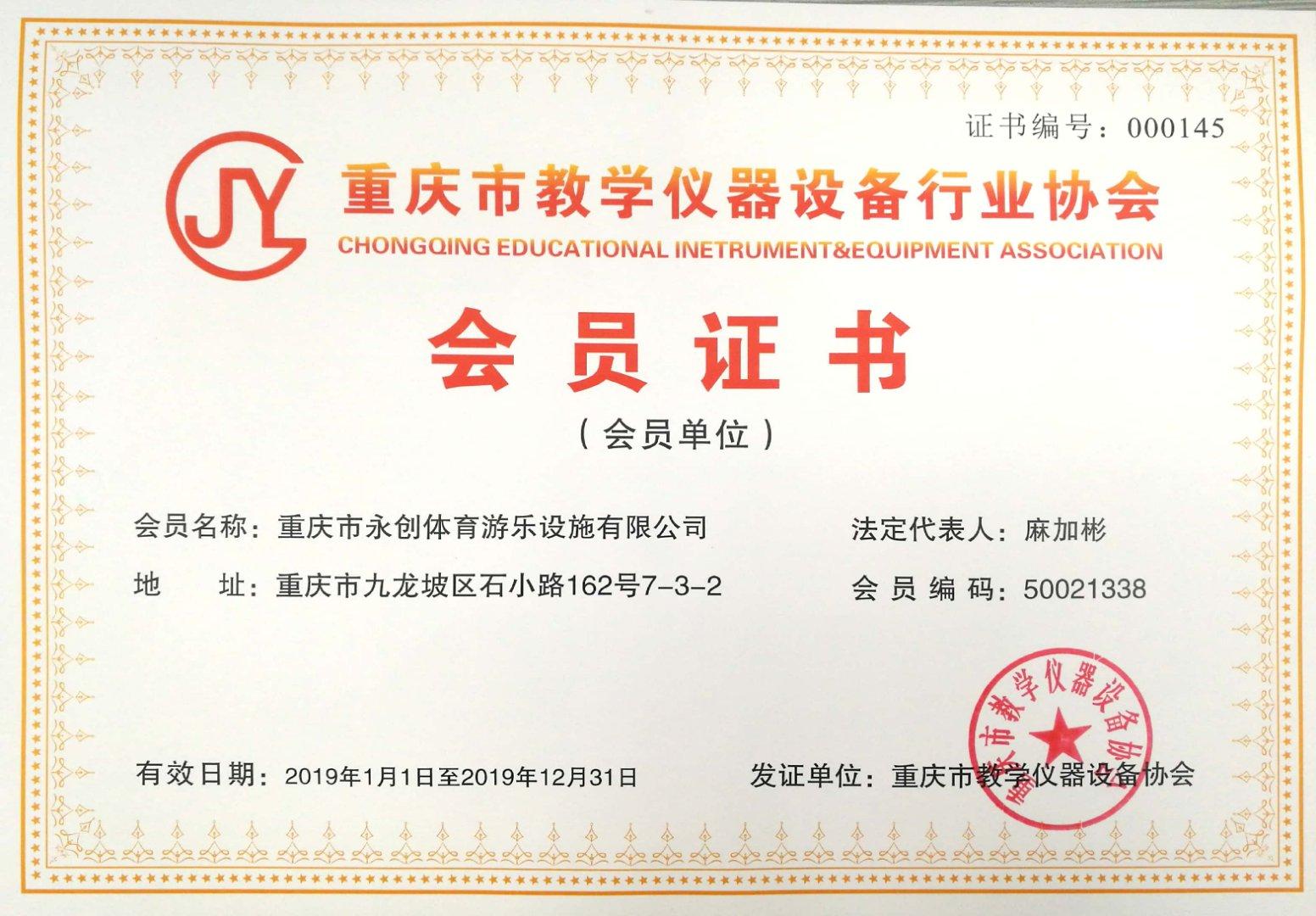 重庆市教学仪器设备行业协会会员证书