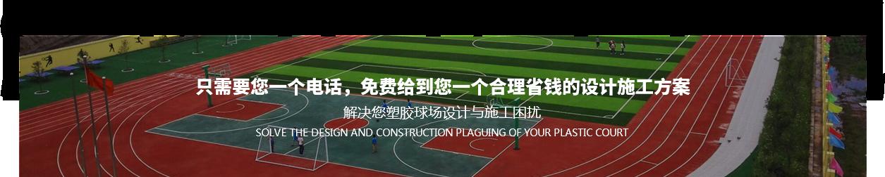 重(zhong)慶塑膠跑道(dao)